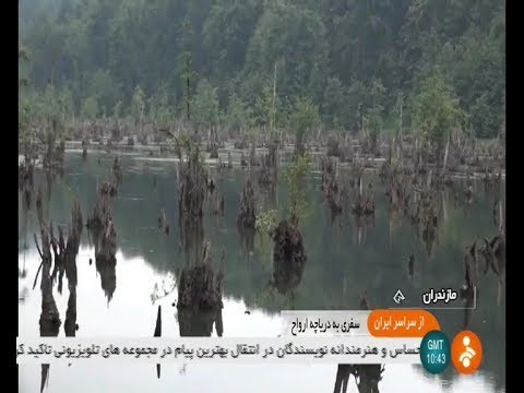 Iran Ghosts lake, Chalandar village, Nowshahr county درياچه ارواح روستاي چلندر نوشهر ايران