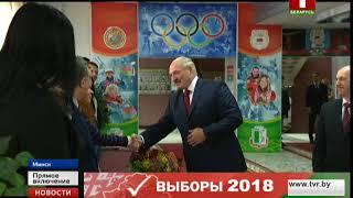 Александр Лукашенко проголосовал на избирательном участке №1