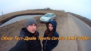Обзор Тест-Драйв Toyota Corolla 1,6MT 2006г