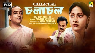 Chalachal | চলাচল | Bengali Movie | Pahari Sanyal, Arundhati Devi