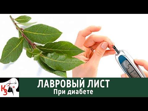 Диабет. Свойства ЛАВРОВОГО ЛИСТА для больных сахарным диабетом | сахарный | сахарном | лавровый | здоровье | снизить | лечение | диабете | диабет | сахар | крови