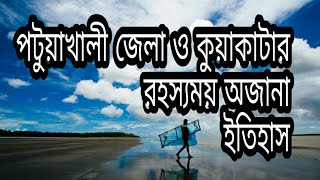 History of Patuakhali district, Bangladesh,Bangla Documentary, Mirror of adventure