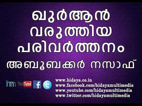 ഖുർആൻ വരുത്തിയ പരിവർത്തനം l അബൂബക്കർ നസ്സാഫ്  | Malayalam Islamic speech