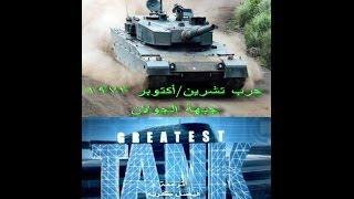 حرب أكتوبر تشرين 1973 جبهة الجولان Greatest Battle Tanks Golan Heights