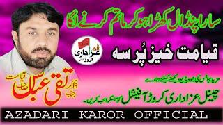 Zakir Taqi Abbas Qayamat Majlis at karor