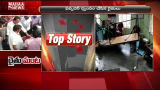 Mirchi Farmers Facing Problems Due To Low Mirchi Price | MAHAA NEWS
