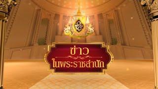 ข่าวในพระราชสำนัก วันพฤหัสบดีที่ 15 เมษายน พ.ศ.2564