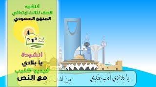 نشيد يا بلادي - الصف الثالث ابتدائي