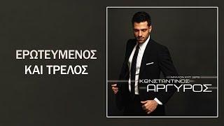 Download Konstantinos Argiros_Eroteumenos kai trelos MP3 song and Music Video