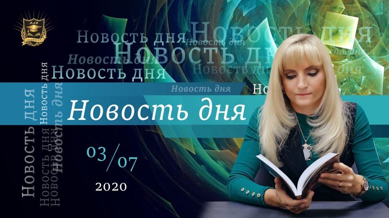 Новости ДНЯ | Джули По | 03.07.2020