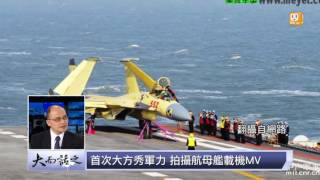 udn tv《大而話之》為夢想領跑大陸海軍MV唱出中國夢