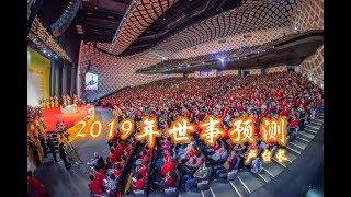 卢台长对2019年世事预测