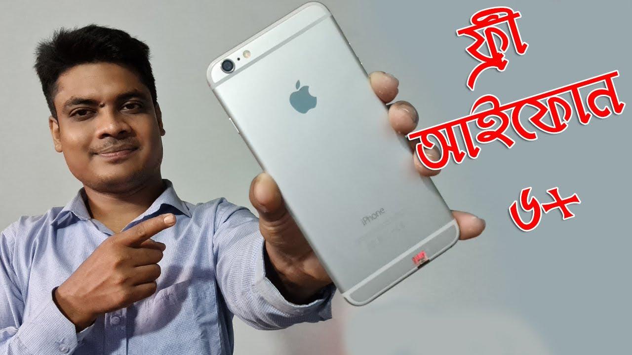 Apple iPhone 6 Plus, 2021 !! কেন কিনবেন আইফোন 6 প্লাস ভিডিওটি দেখুন এবং ফ্রি নিন !