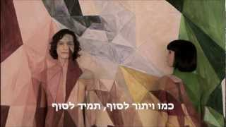 Gotye - Somebody That I Used to Know מתורגם לעברית