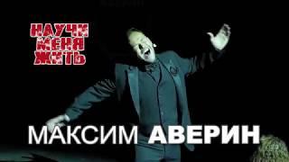 Максим Аверин выступит в Таллинне