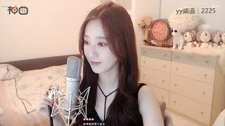 沈雨萱 – 卡布奇諾 -  YY神曲  (原唱:6诗人) 抖音