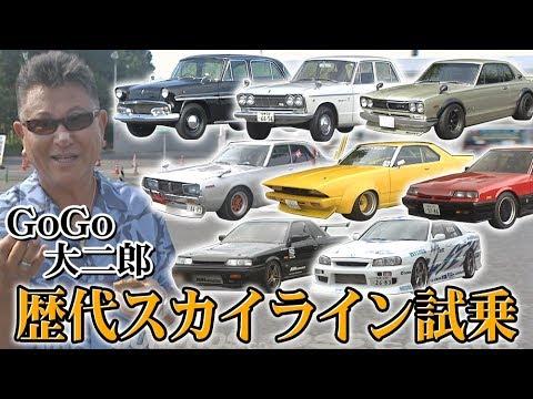 V OPT 126 ⑦ GOGO大二郎 歴代スカイライン試乗 / GOGO DAIJIRO NISSAN SKYLINE Impression!!