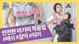 아기띠하고 허리가 아픈 이유! 올바른 사용법! +메쉬아…
