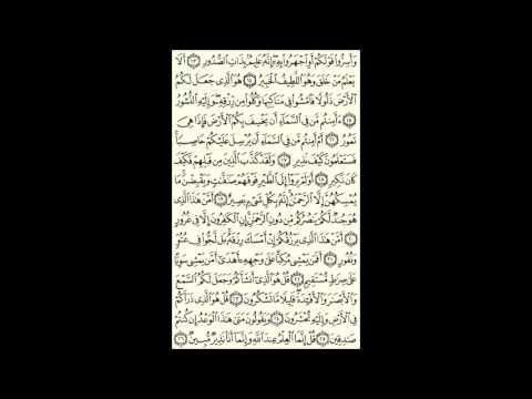 surah tabarok -  Tartil almulk  AHMAD BADAR