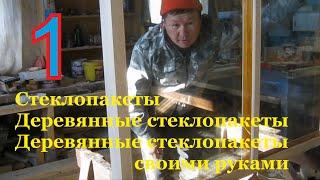 §1 Стеклопакеты║Деревянные стеклопакеты║Деревянный стеклопакет своими руками