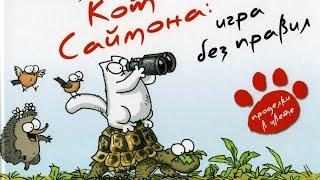 Кот Саймона в цвете