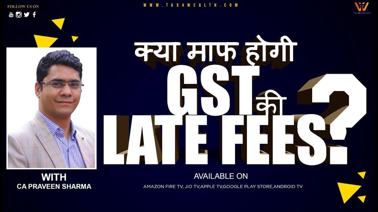 क्या माफ़ होगी GST late Fees with CA Praveen Sharma