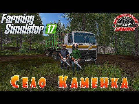 Farming Simulator 2017 : Село Каменка● Фермер Мангуст ● Стрим #5