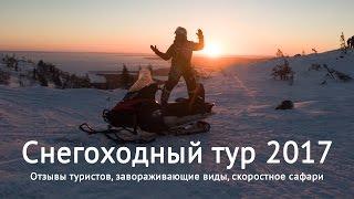 Снегоходный тур 2017 в Карелии. Отзывы туристов, завораживающие виды, скоростное сафари