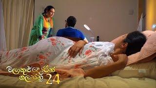 Walakulu Dorin Galanna | Episode 24 - (2020-03-06) | ITN Thumbnail