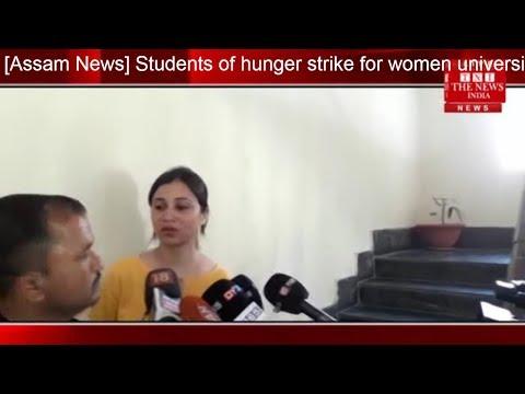 [Assam News] Students of hunger strike for women university in Jorhat of Assam yesterday
