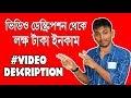 YouTube Channel Description YouTube Video Description Bangla YouTube Channel Description Links