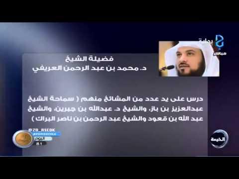 السيرة الذاتية للشيخ محمد العريفي Youtube