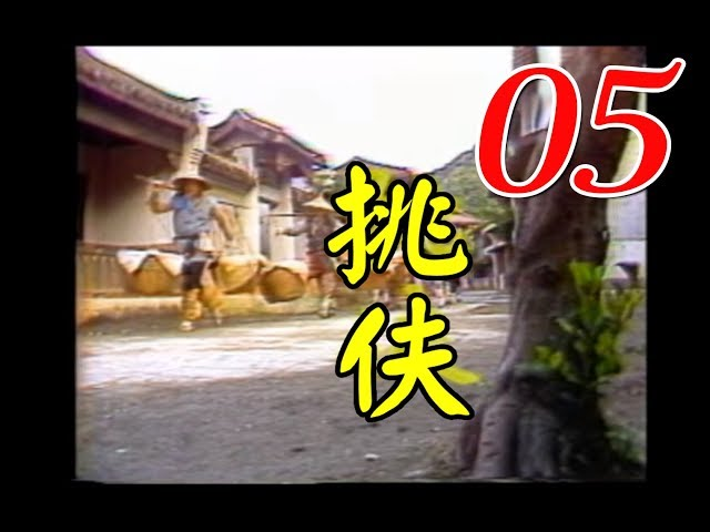 『挑伕』第5集(郎雄 陳慧樓 張振寰 張詠詠 張馨今 丁華寵)_1984年