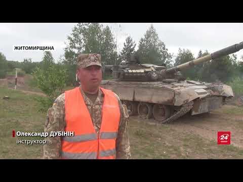 Дим, стрілянина та сорокатонний танк: на Житомирщині розпочалися військові навчання