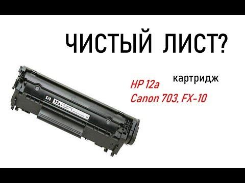 Печатает белый лист, картридж HP 12a, Canon 702, FX 10
