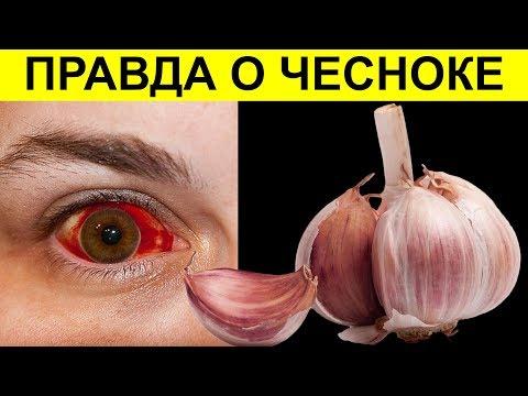 Даже 1 зубчик ЧЕСНОКА вызывает НЕОБРАТИМЫЙ процесс в организме