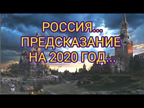 РОССИЯ В 2020 году,Таро прогноз.