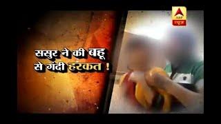 सनसनी: शैतान ससुर को बहू ने सिखाया सबक ! | ABP News Hindi