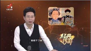 《经典传奇》清宫秘闻录:解密真实的清宫皇后特权 20181214