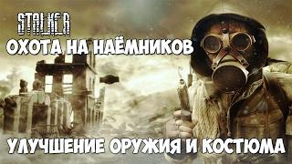 STALKER Зов Припяти | Охота на наёмников | Улучшение оружия и костюма(, 2017-02-15T13:33:26.000Z)