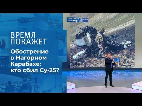 Конфликт в Нагорном Карабахе: сбитый самолет. Время покажет. Фрагмент выпуска от 30.09.2020