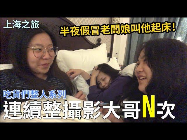 連續整攝影大哥N次 半夜假冒老闆娘打電話叫攝整大哥起床! 吃貨們整人系列in上海之旅 最愛.吃貨們