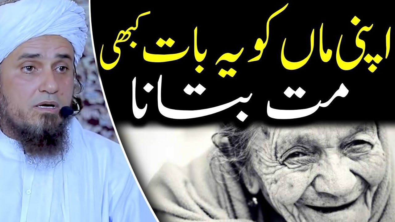 Apni Maan Ko Ye Kabhi Mat Batana   Mufti Tariq Masood   @Islamic YouTube