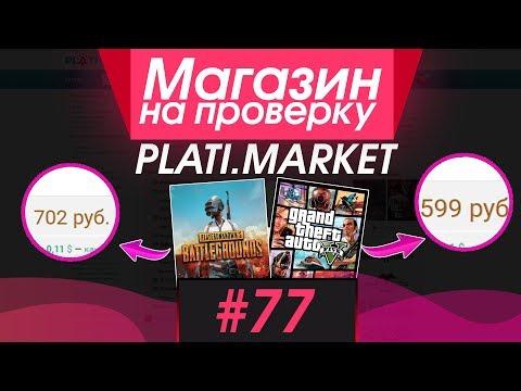 #77 Магазин на проверку - Plati.market (ЛУЧШАЯ ТОРГОВАЯ ПЛОЩАДКА ИГР?) ГДЕ Я ПОКУПАЮ ИГРЫ?!