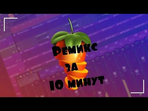 Ремикс за 10 минут     Как сделать ремикс? FL Studio 20