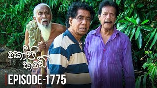 Kopi Kade | Episode 1775 - (2020-04-29) | ITN Thumbnail
