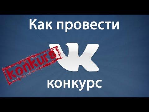 Конкурсы вк: как провести конкурс вконтакте