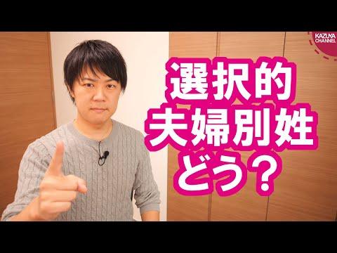 2020/01/24 あえて選択的夫婦別姓に賛成と言いたい