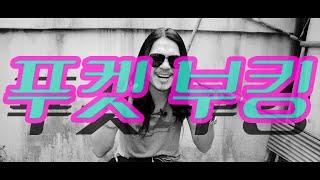 [단편영화] 나홀로 푸켓 l 방콕 l 푸켓 l 모닝커피…