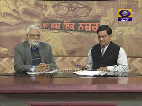 Khaas Khabar Ik Nazar | 16 November | Latest Show 2018 | DD Punjabi